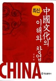 중국문화의 이해와 창업
