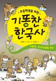 초등학생을 위한 기똥찬 한국사. 1