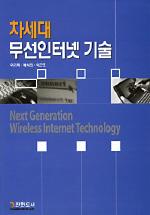 차세대 무선인터넷 기술
