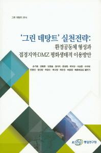 '그린 데탕트' 실천전략: 환경공동체 형성과 접경지역 DMZ 평화생태적 이용방안