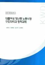 대졸여성 청년층 노동시장 구조파악과 정책과제