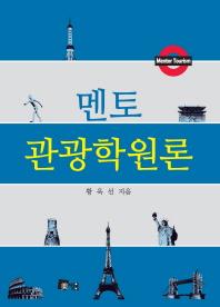 멘토 관광학원론