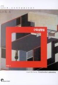 구축실험실(건축-지어지지 않은 20세기 3)
