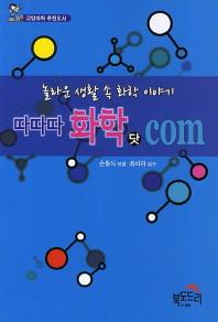 따따따 화학 닷 com