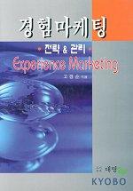 경험 마케팅