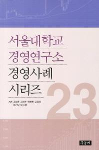 서울대학교 경영연구소 경영사례 시리즈. 23