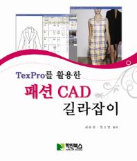 TexPro를 활용한 패션 CAD 길라잡이