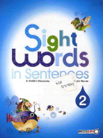 SIGHT WORDS IN SENTENCES. 2