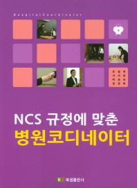 NCS 규정에 맞춘 병원코디네이터