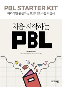 처음 시작하는 PBL