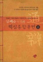 김재근 선생의 핵심종합통변(상)