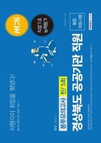 NCS 경상북도 공공기관 직원 통합 채용시험 봉투모의고사 찐! 5회(2021)