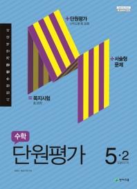 초등 수학 5-2 단원평가(2021)
