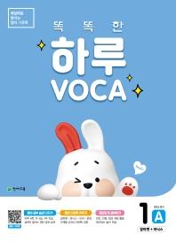 똑똑한 하루 Voca 1A 알파벳+파닉스(초등 3학년 영어)