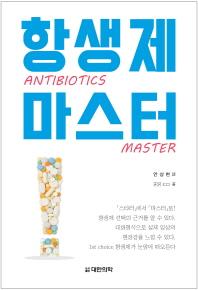 항생제 마스터
