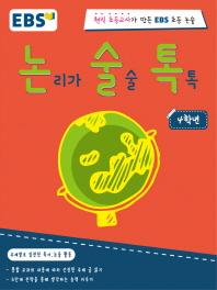 EBS 논술톡 논리가 술술 톡톡 4학년