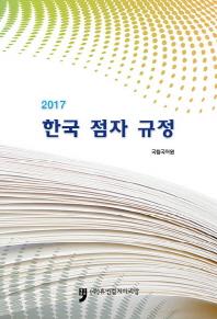 한국 점자 규정(2017)