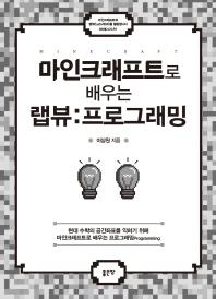 마인크래프트로 배우는 랩뷰: 프로그래밍