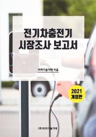 전기차충전기 시장조사 보고서(2021)