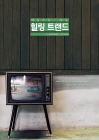 예능으로 보는 힐링 트랜드