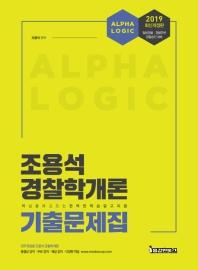 조용석 경찰학개론 기출문제집(2019)