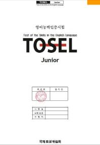 TOSEL Junior 기출문제