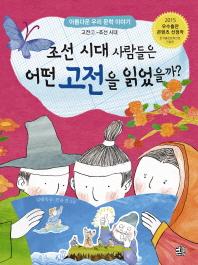 조선 시대 사람들은 어떤 고전을 읽었을까?
