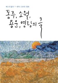동주, 소월, 용운, 영랑의 글
