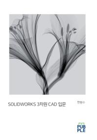 SOLIDWORKS 3차원 CAD 입문