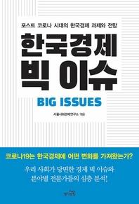 한국경제 빅 이슈 : 포스트 코로나 시대의 한국경제 과제와 전망