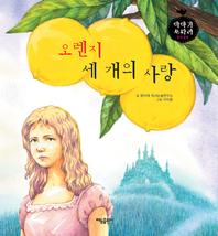 오렌지 세 개의 사랑_이야기 보따리 명작동화 02