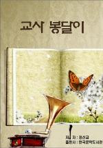 교사 봉달이_정선교