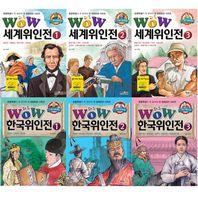 [형설아이] wow 위인전 세트/ 전6권/ 한국위인전 세계위인전