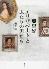 新釋.皇妃エリザベ-トとふたりの男たち