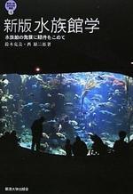 水族館學 水族館の發展に期待をこめて