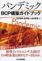 パンデミックBCP構築ガイドブック 新型インフルエンザ大流行!その時企業は何をなすべきなのか.