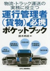 物流.トラック運送の實務に役立つ運行管理者(貨物)必携ポケットブック