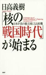 「核の戰國時代」が始まる 日本が眞の獨立國になる好機