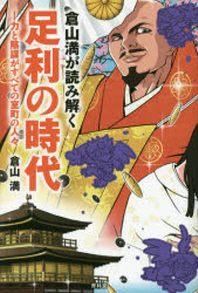 倉山滿が讀み解く足利の時代 力と陰謀がすべての室町の人#