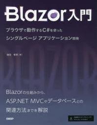 BLAZOR入門 ブラウザで動作するC#を使ったシングルペ-ジアプリケ-ション開發