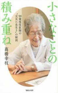 """小さなことの積み重ね 98歲現役醫師の""""元氣に長生き""""の秘訣"""