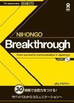 NIHONGO BREAKTHROUGH FROM SURVIVAL TO COMMUNICATION IN JAPANESE 日本語入門 30時間で會話力をつける! サバイバルからコミュニケ-ションへ CD BOOK