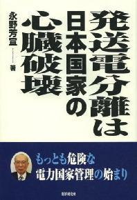 發送電分離は日本國家の心臟破壞 もっとも危險な電力國家管理の始まり