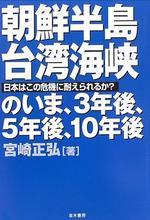 朝鮮半島.台灣海崍のいま,3年後,5年後,10年後 日本はこの危機に耐えられるか?