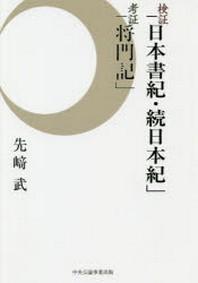 檢證「日本書紀.續日本紀」考證「將門記」