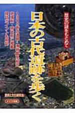 日本の古代遺跡を步く 歷史の謎をもとめて 130カ所の遺跡.博物館を紹介 地域別.時代別に揭載 探訪ポイントも明記