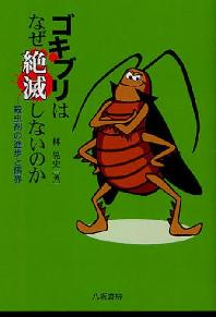 ゴキブリはなぜ絶滅しないのか 殺蟲劑の進步と限界