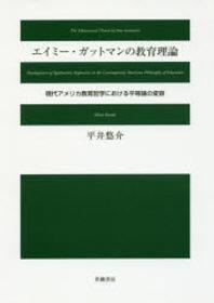 エイミ-.ガットマンの敎育理論 現代アメリカ敎育哲學における平等論の變容