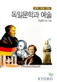 독일문학과 예술 (하)