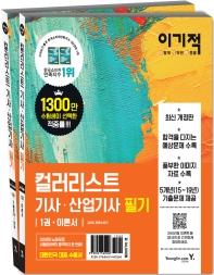 컬러리스트기사 산업기사 필기 이론서+기출문제 세트(2020)